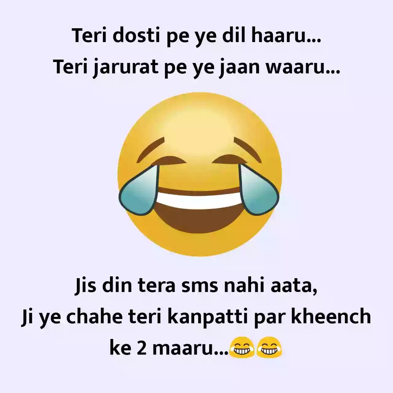 Love comedy shayari