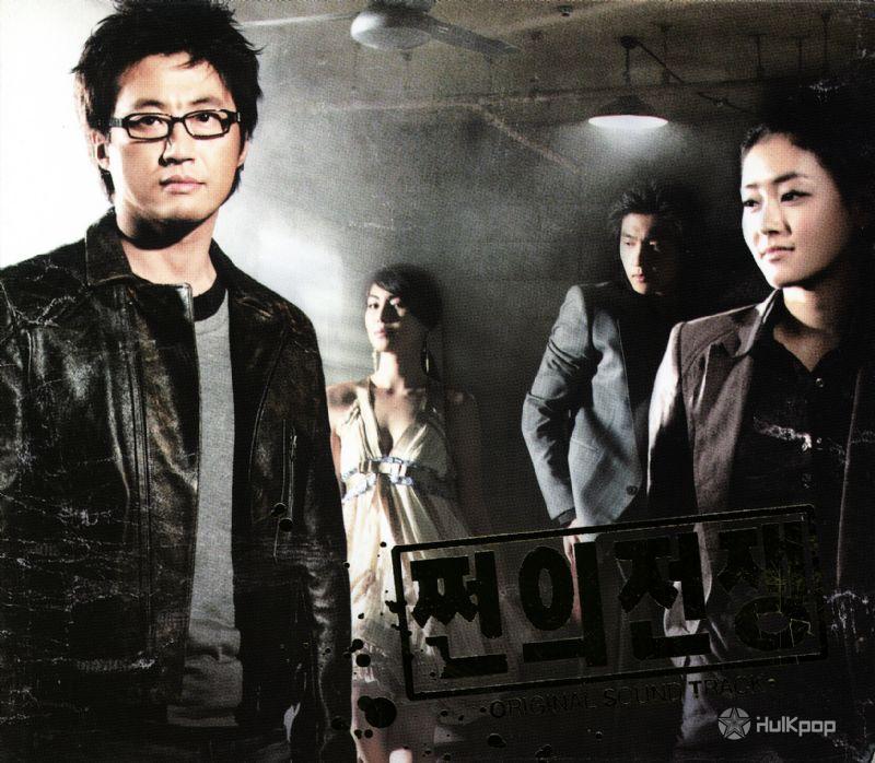 Various Artists – War of Money OST