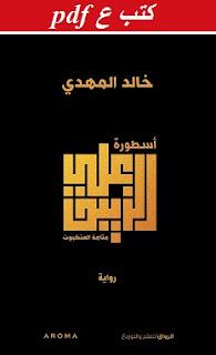تحميل رواية علي الزيبق pdf خالد المهدي