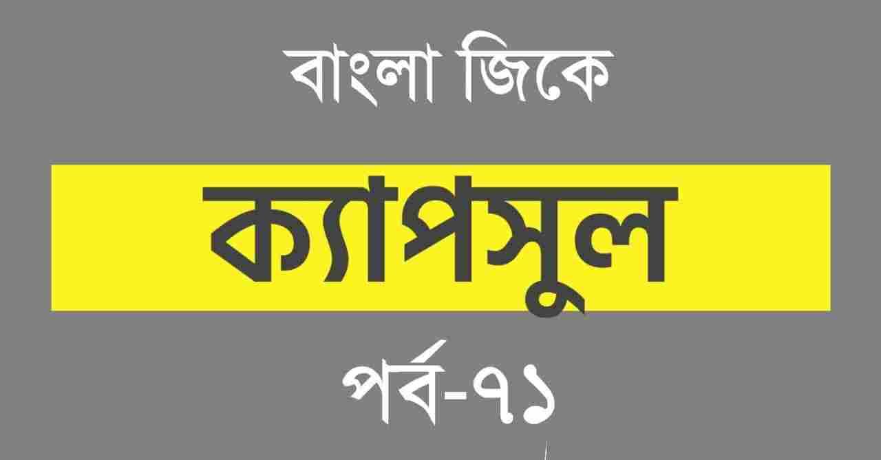 Bengali General Knowledge Capsule Part-71