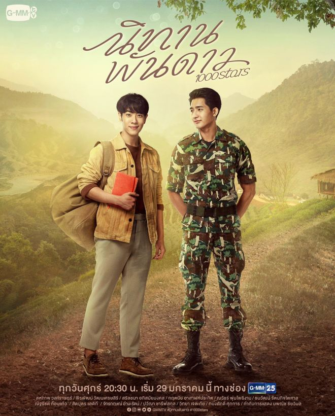 A Tale of Thousand Stars 2021, Thai drama, Synopsis, Cast