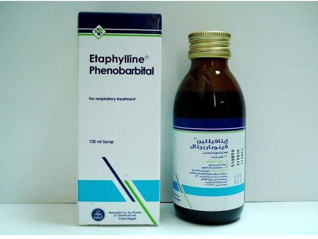 أيتافيللين Etaphylin مهدى للكحة وموسع للشعب