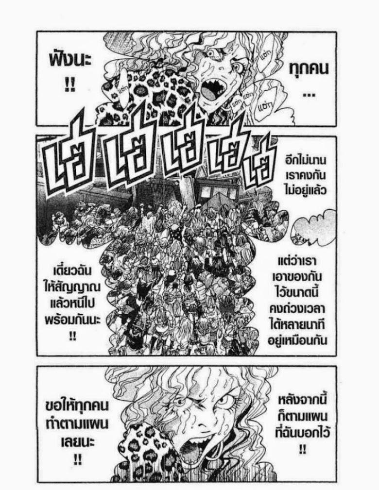 Kanojo wo Mamoru 51 no Houhou - หน้า 22