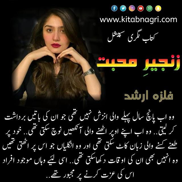 Zanjeer E Mohabbat By Filza Arshad Episode 4