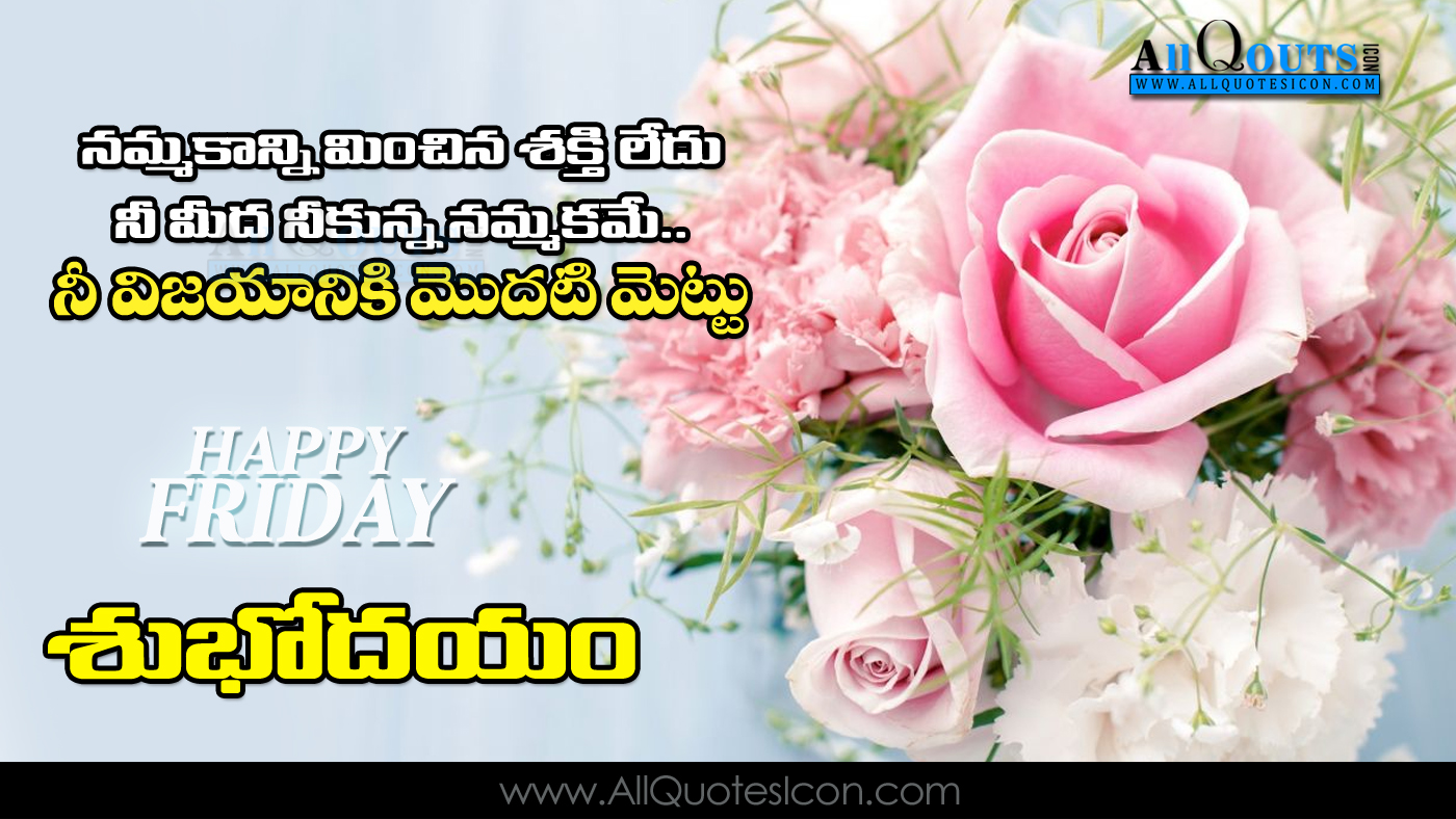 Happy friday images telugu good morning quotes hd wallpapers best happy friday images telugu good morning quotes hd wallpapers best good morning greetings telugu quotes pictures online messages for whatsapp m4hsunfo