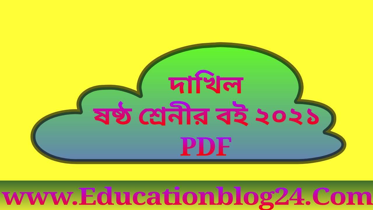 দাখিল ষষ্ঠ শ্রেনীর বই ২০২১ PDF | Dhakil Class 6 All Book 2021 Pdf Download