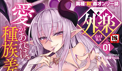 COMIC外楽 Vol.001 zip online dl and discussion