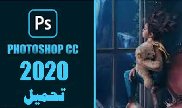 تحميل برنامج فوتوشب  photoshop adobe cc 2020