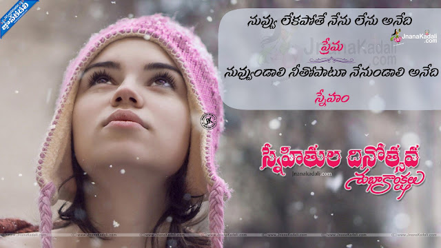 This year Friendship day is on 4tth August, Here is Friendshipday Quotes in telugu with hd wallpapers, Best telugu Friendship Day quotes, snehitula roju kavithalu, snehitula dinotsava shubhaakankshalu, Best telugu Friendship Day wallpapers greetings, Best Friendship day wishes in telugu, Nice top telugu friendship day quotes with beautiful wallpapers, Latest friendship day Quotes in telugu, Quotes on Friendship day for face book whatsapp tumblr and google plus, Latest Trending telugu friendshipday quotes.