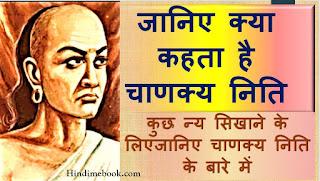 Chanakya niti in hindi pdf