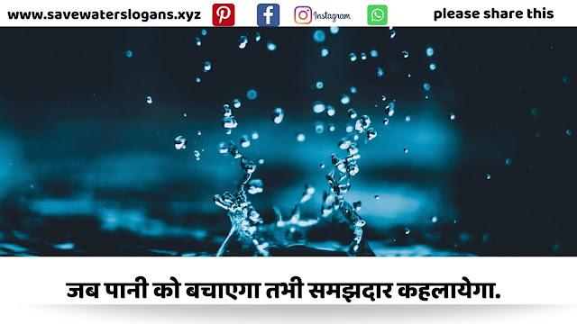 Save Water Slogans Hindi 8