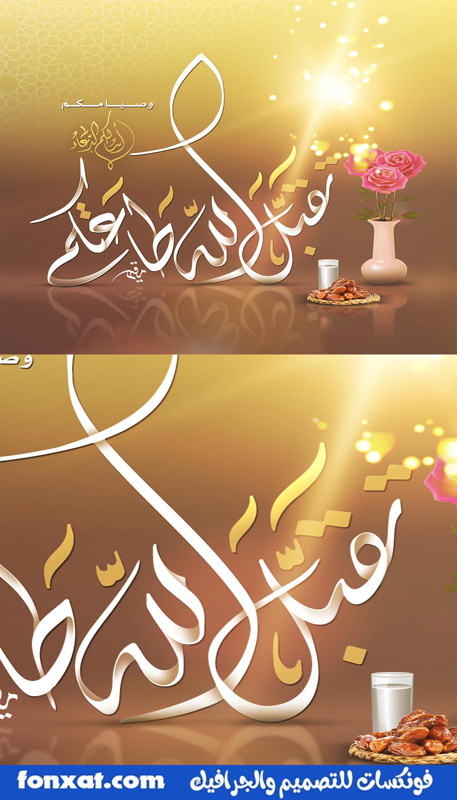 Ramadan open source design PSD special Ramadan design