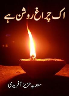 Eik Charagh Roshan Hai By Sadia Aziz Afridi