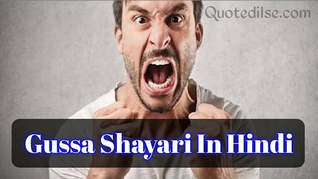Gussa Shayari In Hindi - गुस्सा शायरी