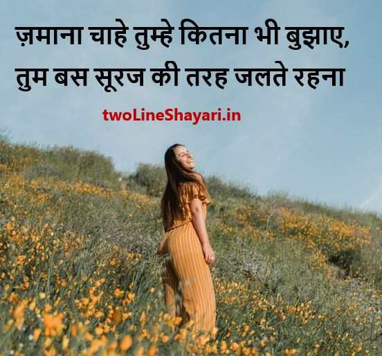 life shayari in hindi images download, life shayari in hindi images hd, life shayari in hindi images pic