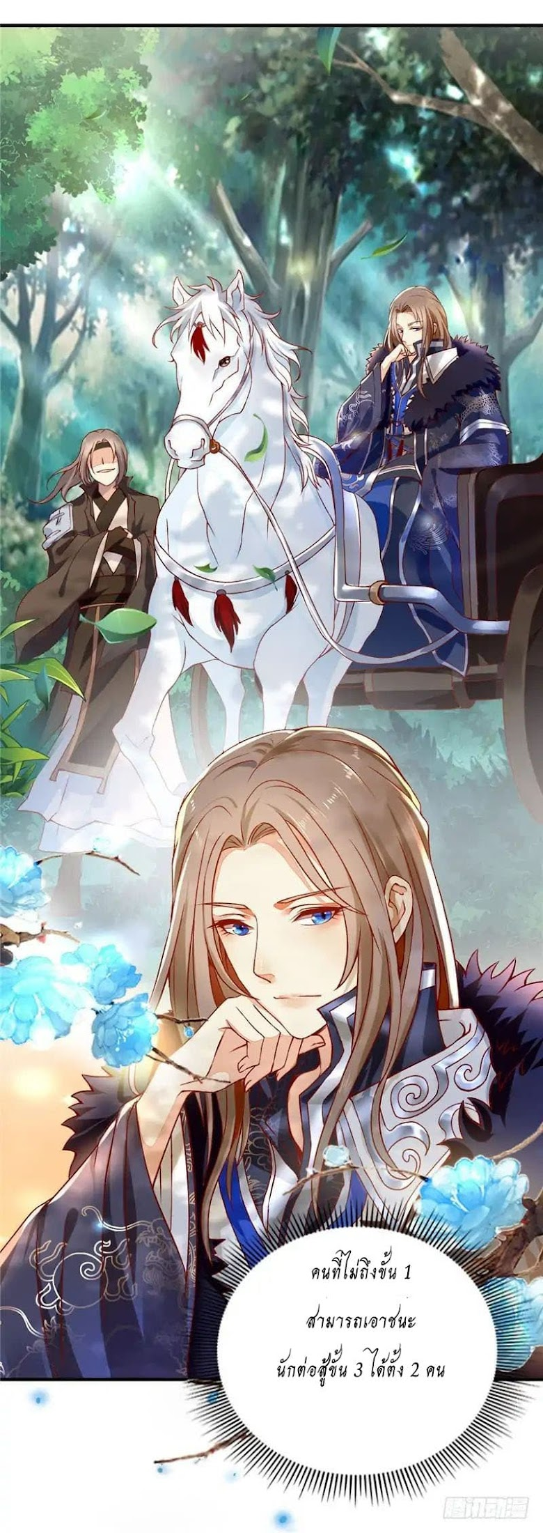 The Evil King s Wicked Consort - หน้า 10