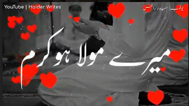 Meray Mola ho karam Islamic Status video download