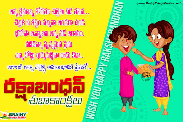 telugu quotes, rakshabandhan messages in telugu, telugu rakhi hd wallpapers quotes, rakshabandhan hd wallpapers in telugu, , brother and sister rakhi greetings, telugu rakhi festival greetings, rakshabandhan greetings quotes in telugu,Pictures of Rakhi with Quotes in Telugu, Happy Rakshabandhan Telugu Wallpapers Quotes, Best Telugu Rakhi Messages, Happy Rakshabandhan Quotes in Telugu, Rakshabandhan Quotes hd wallpapers in Telugu, Telugu Rakhi Festival Greetings, Rakshabandhan Quotes in Telugu, Rakshabandhan Wishes For Sister, Rakhi Wishes For Sister, Famous Rakhi Festival Greetings in Telugu, Rakhi hd wallpapers, Rakshabandhan Png Images free download, Rakshabandhan Banner Designs free download,