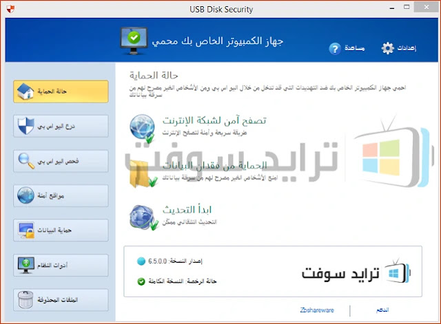 برنامج يو اس بي انتي فايروس عربي كامل أخر اصدار