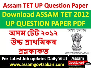 Assam TET 2012 UP Question Paper PDF