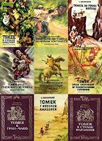 Читаем книги о путешествиях: Приключения Томека