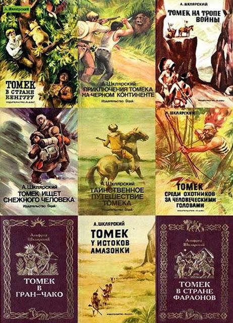 Книги серии Приключения Томека Вильмовского