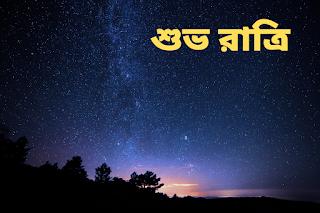 good night bengali image hd