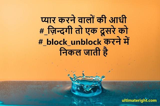Funny Shayari Whatsapp Facebook Status messages