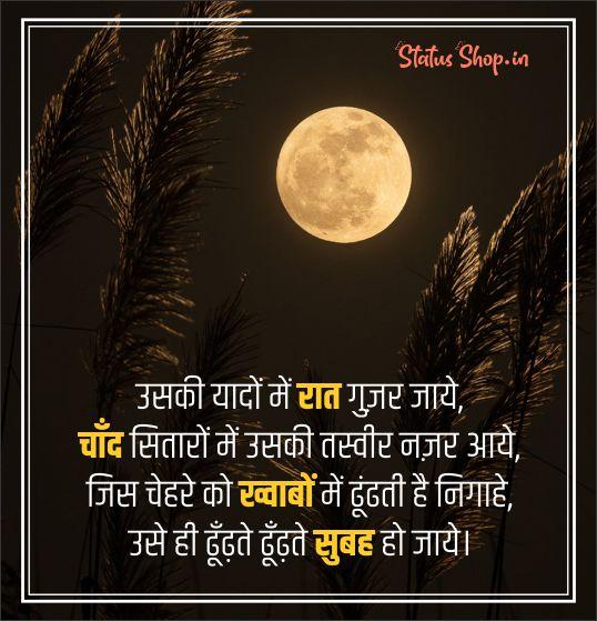 Good-Night-Status-Hindi