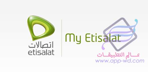 تحميل تطبيق ماي إتصالات 2021 My Etisalat مجاناً