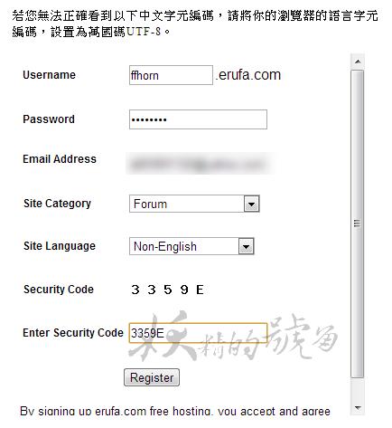 5 - erufa - 免費16888M的容量與流量,支援PHP、MySQL