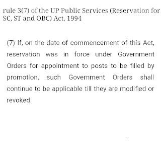 प्रधानाध्यापक UPS के पद पर प्रमोशन हेतु वरिष्ठता निर्धारण सम्बन्धी मामले में हाईकोर्ट ने शासन से मांगा संवर्ग की संरचना पर जवाब, अब 29 मई को होगी सुनवाई