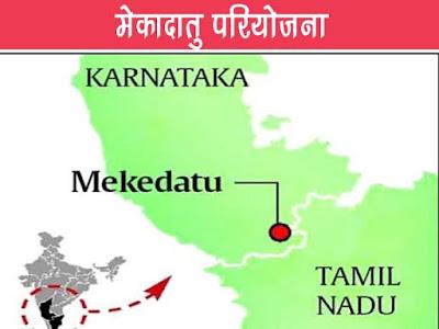 मेकेदातु परियोजना के बारे में जानकारी | Mekedaatu Pariyojna GK in Hindi