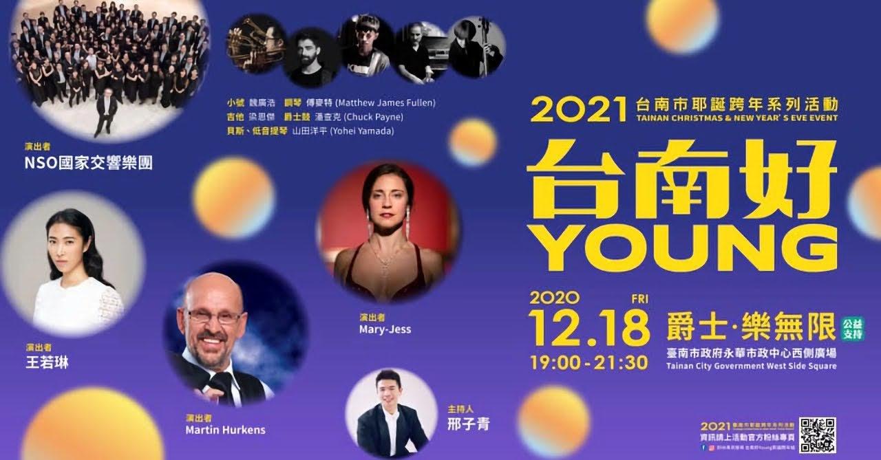 2020台南跨年耶誕系列活動|爵士·樂無限×浪漫情歌夜|台南好Young