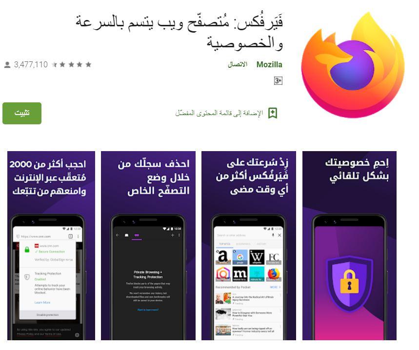 تنزيل فايرفوكس عربي برابط مباشر