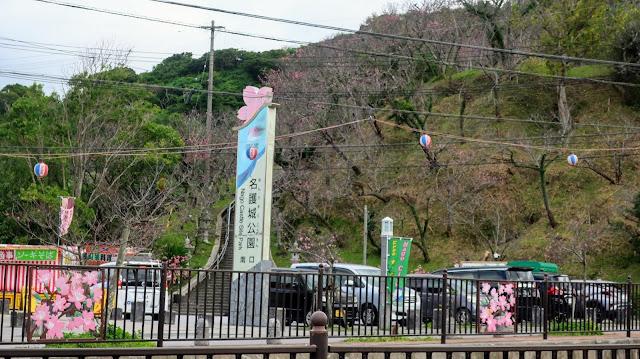 沖縄 名護城公園