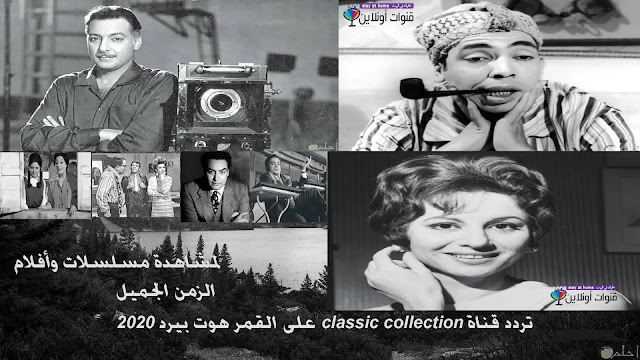 تردد قناة classic collaction على الهوت بيرد