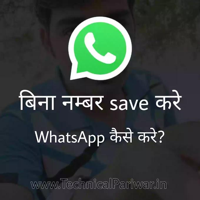 number save करे बिना whatsapp status/message कैसे करे