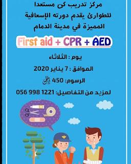 دورة الاسعافات الاولية + CPR + AED