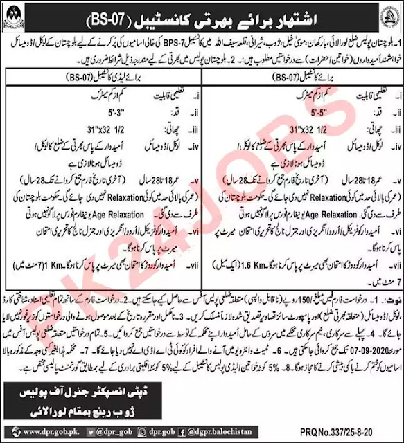 punjab police jobs 2020 constable,balochistan police jobs 2020,balochistan police jobs 2020 constable pakistan,punjab police jobs 2020 constable lahore,punjab police jobs 2020 latest,punjab police jobs 2020,balochistan punjab police jobs 2020 constable,punjab police jobs 2020 for lady constables,punjab police jobs 2020 for constables,punjab police jobs 2020 constable pakistan,latest police constable jobs 2020,punjab police latest constable jobs 2020,punjab police bharti 2020