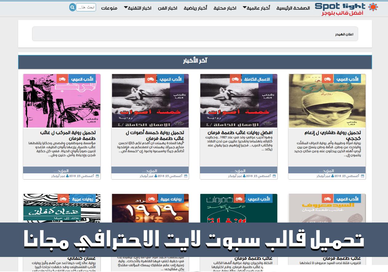 تحميل قالب سبوت لايت أفضل وأسرع قالب بلوجر عربي لعام 2019