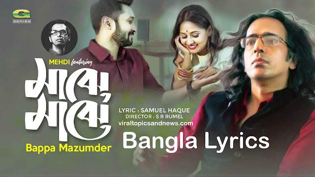 Majhe Majhe Lyrics (মাঝে মাঝে) Mehdi Feat Bappa Mazumder