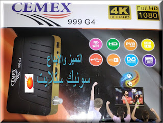 احدث ملف قنوات CEMEX 999G4