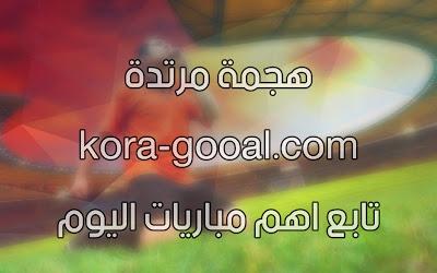 هجمة مرتدة | مشاهدة مباريات اليوم مباشر | hjmamortda