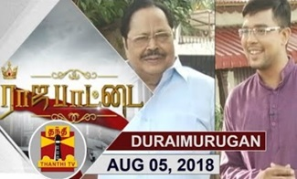 Rajapattai 05-08-2018 Durai Murugan | Thanthi Tv