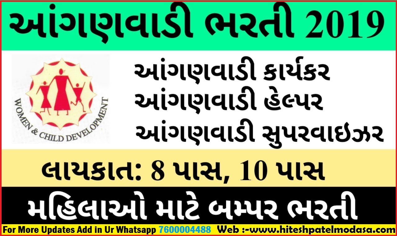 Aangadvadi Bharti Advertisement for the post of AWW/AWH Chhota Udepur District @ https://e-hrms.gujarat.gov.in