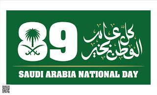 كل عام والوطن بخير 89 اليوم الوطني السعودي