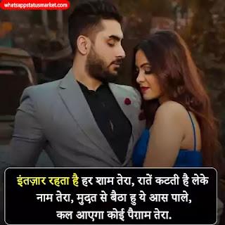 intezaar ki shayari in hindi images