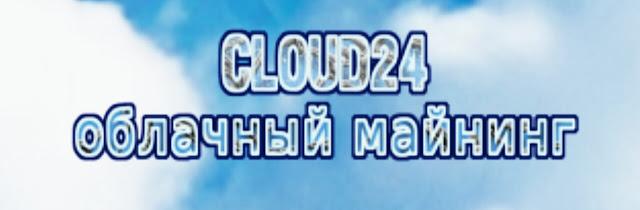 Логотип Cloud24.