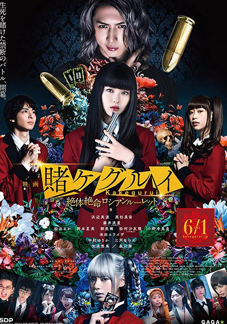 Kakegurui the Movie: Zettai Zetsumei Russian Roulette (2021)